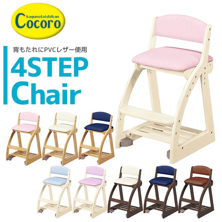 コイズミ 4ステップチェア 学習椅子 学習チェア キャスター付き KOIZUMI FDC-051WWLP FDC-052WWLB FDC-053WWPR FDC-054NSLP FDC-055NSIV FDC-056NSNB FDC-057WTIV FDC-058WTNB FDC-059WTDB