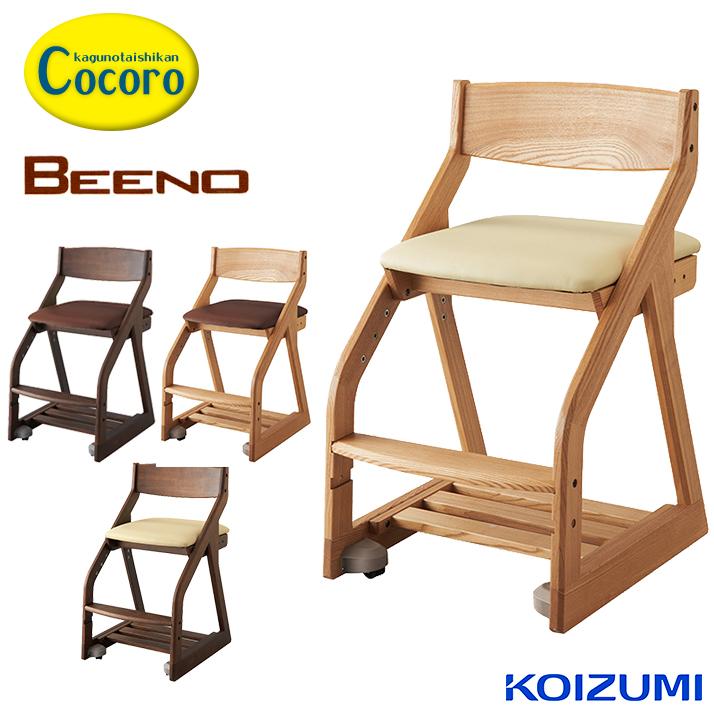 【ポイント10倍!!19日(日)20:00~お買い物マラソン♪】コイズミ ビーノ 学習チェア 学習椅子 チェア BDC-37NSIV BDC-38NSDB BDC-39WTIV BDC-40WTDB KOIZUMI 椅子 ブランド シンプル 木製