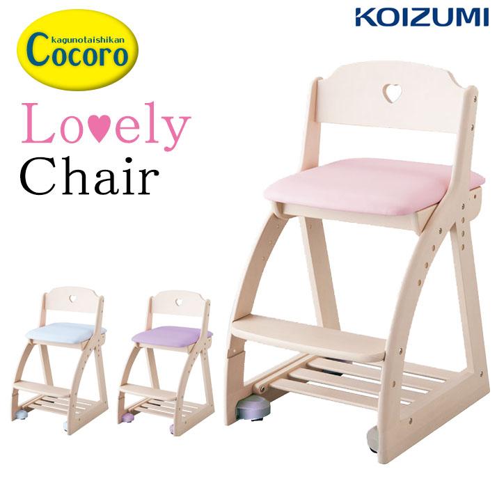 コイズミ ラブリーチェア  学習椅子 ハート 木製 学習イス 学習チェア かわいい KOIZUMI KDC-087WWLP KDC-088WWLB KDC-089WWPR