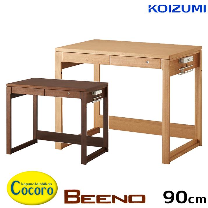 コイズ ビーノ 学習机 幅90 KOIZUMI 木製 木製机 学習デスク シンプル ブランド BDD-071NS BDD-171WT デスクマット
