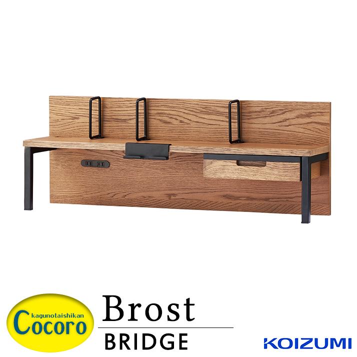 ブロスト コイズミ 学習デスク ブリッジ KOIZUMI 木製 木製机 学習机 ブルックリン カッコイイ シンプル ブランド BRA-603VB