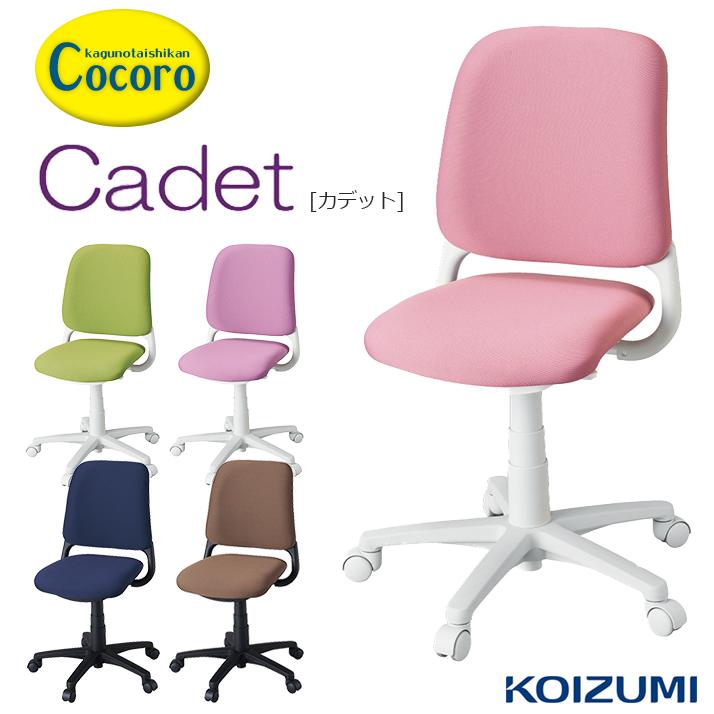 コイズミ カデット 学習チェア 学習椅子 チェア KOIZUMI 回転式 椅子 ブランド シンプル HSC-741PK HSC-742GR HSC-743PR HSC-744NB HSC-745BR