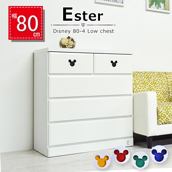ディズニー チェスト 幅80 4段ミッキー ミッキーマウス タンス かわいい 子供部屋 完成品 日本製 ローチェスト 国産 エスター
