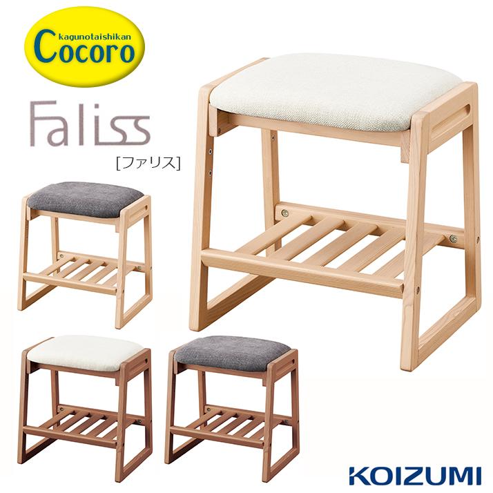 スーパーセール期間限定 Cocoro通販はブランドメーカー コイズミ の代理店です 学習チェア送料無料 スーパーセールP10 ファリス スツール 学習チェア 学習椅子 ファリススツール KOIZUMI ブランド FLC-805WOIV シンプル 椅子 FLC-801MOIV FLC-802MOGY 木製 FLC-806WOGY お値打ち価格で