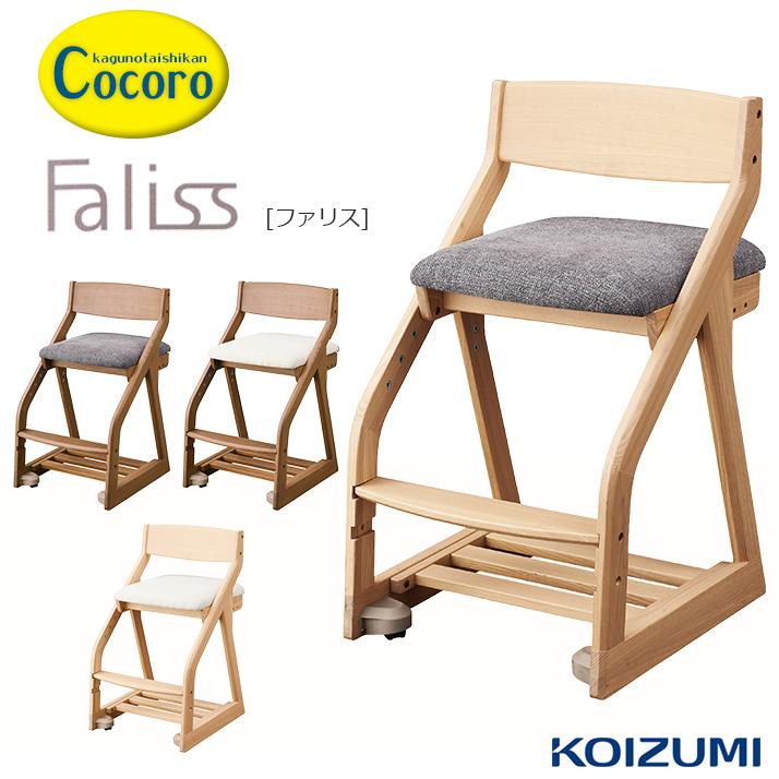 Cocoro通販はブランドメーカー コイズミ の代理店です 学習チェア送料無料 スーパーセールP10 ファリスチェア 学習チェア 高級な 学習椅子 チェア ファリス KOIZUMI FLC-398MOGY 新作販売 椅子 FLC-397MOIV FLC-399WOIV 木製 シンプル ブランド FLC-400WOGY