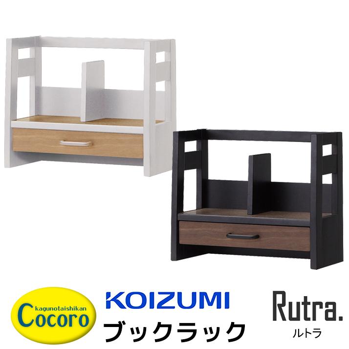 ルトラ コイズミ ブックラック KOIZUMI コイズミ 木製 学習デスク 学習机 本棚 シンプル ブランド ナチュラル SDA-727WWNO SDA-737BGDW