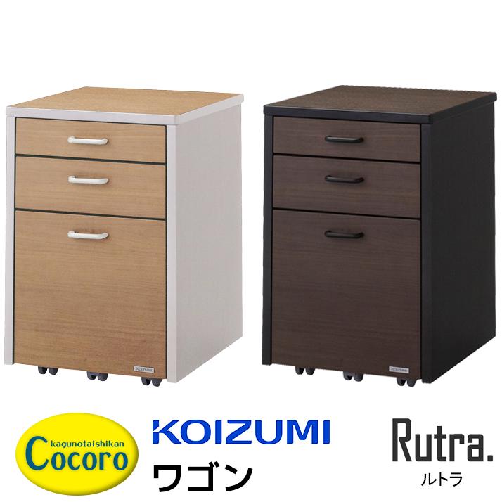 コイズミ ルトラ ワゴン KOIZUMI 木製 学習デスク 専用 学習机 本棚 シンプル ブランド ナチュラル SDW-723NO SDW-733BGDW