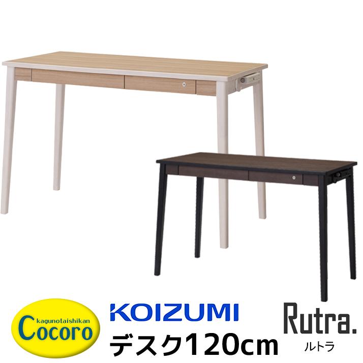 ルトラ コイズミ  学習デスク 120幅 KOIZUMI 木製 木製机 学習机 シンプル ブランド SDD-722WWNO SDD-732BGDW