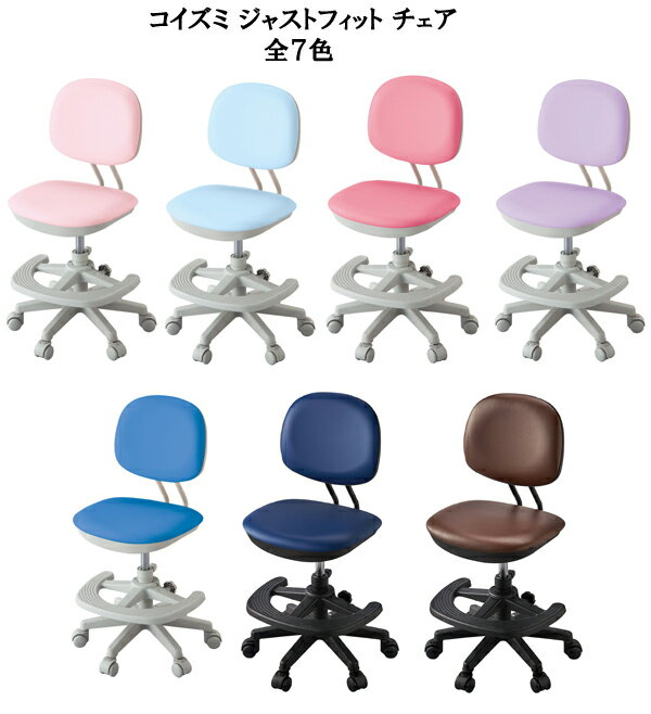 コイズミ ジャストフィットチェアCDY-301LP CDY-302LB CDY-304PR CDY-305PB CDY-306BKNBCDY-307BKMB CDY-308BKDG2017年 学習チェア 学習椅子 KOIZUMI 勉強 椅子 ブランド シンプル