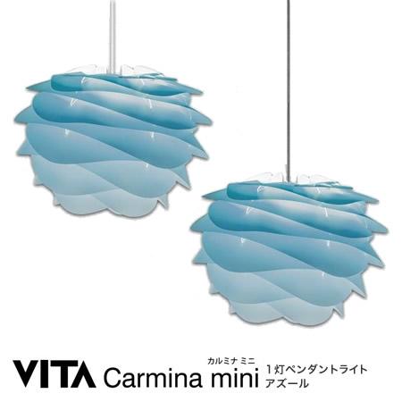 【代引不可】VITA ヴィータ Carmina カルミナ ELUX エルックス フロアライト リビング ダイニング 寝室 北欧 ペンダントライト 組立式 照明 アズール 1灯/ VITA(ヴィータ) Carmina mini(カルミナミニ) 1灯ペンダントライト アズール