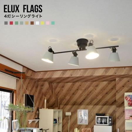 【代引不可】シーリングライト おしゃれ 北欧 4灯シーリング スポットライト4灯 リビング 寝室 照明 ライト 天井照明 カフェ ショップ 子供部屋 照明器具/ ELUX FLAGS 4灯シーリングライト