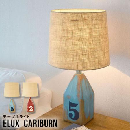 【代引不可】テーブルライト 北欧 おしゃれ 照明 ライト 卓上 寝室 リビング 間接照明 照明器具 新生活 テーブルランプ レトロ 可愛い/ ELUX CARIBURN テーブルライト