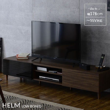 テレビ台 テレビボード TV台 TVボードHELM(ヘルム)テレビ台178 ローボード ロータイプ シンプル ナチュラル 北欧