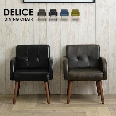 【代引不可】チェア アームチェア 肘付き 椅子 イスDELICE(デリース)ダイニングチェア PVC ファブリック モダン レトロ ミッドセンチュリー 北欧