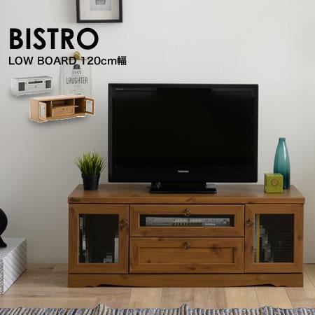 【代引不可】テレビ台 テレビボード TV台 TVボードBistro(ビストロ)テレビ台ローボード(120cm幅) ローボード ロータイプ アンティーク調 カントリー調