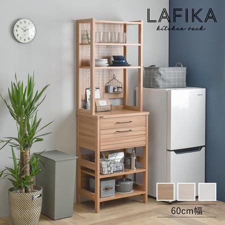 【代引不可】キッチンボード スリム 60 レンジ台 キッチン収納 収納家具 オープンボード 引出し 北欧 コンパクト 有孔ボード コンセント付き 食器棚 ハイタイプ/ キッチンラック LAFIKA