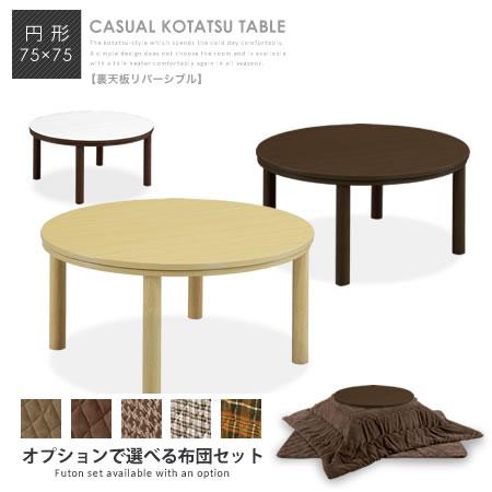 こたつテーブル こたつ 円形 丸 テーブル 布団セット こたつセット 掛布団 敷布団 ホワイト ブラウン / リバーシブル カジュアルこたつテーブル 75×75 丸