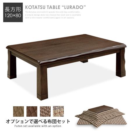 [クーポン配布中 最大6000円OFF]こたつテーブル こたつ 長方形 テーブル 座卓 こたつセット 布団セット 掛布団 敷布団 和室 継脚 高さ調整 120 / こたつテーブル LURADO 120×80