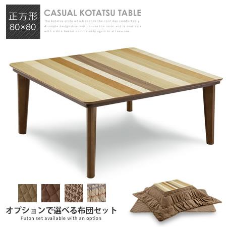 [クーポン配布中 最大6000円OFF]こたつテーブル こたつ 正方形 テーブル 80センチ ミックスウッド 寄木 おしゃれ リビングテーブル オールシーズン こたつセット 布団セット 掛布団 敷布団 / カジュアルこたつテーブル 80×80