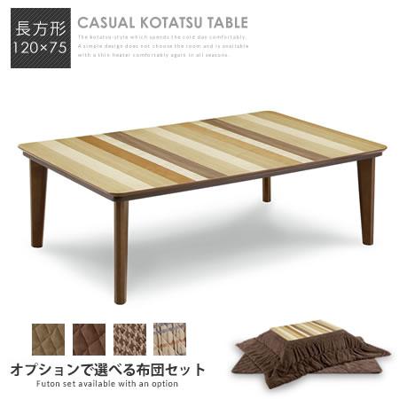 [クーポン配布中 最大6000円OFF]こたつテーブル こたつ 長方形 テーブル 120センチ ミックスウッド 寄木 おしゃれ リビングテーブル オールシーズン こたつセット 布団セット 掛布団 敷布団 / カジュアルこたつテーブル 120×75
