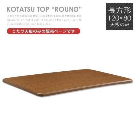 [クーポン配布中 最大6000円OFF]こたつ天板 長方形 120 テーブル天板 こたつ 替え天板 120×80 ブラウン 木製 シンプル ラウンド /こたつ取替え天板 ROUND 120