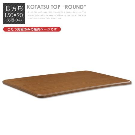 [クーポン配布中 最大6000円OFF]こたつ天板 長方形 150 テーブル天板 こたつ 替え天板 150×90 ブラウン 木製 シンプル モニカ /こたつ取替え天板 MONICA 150