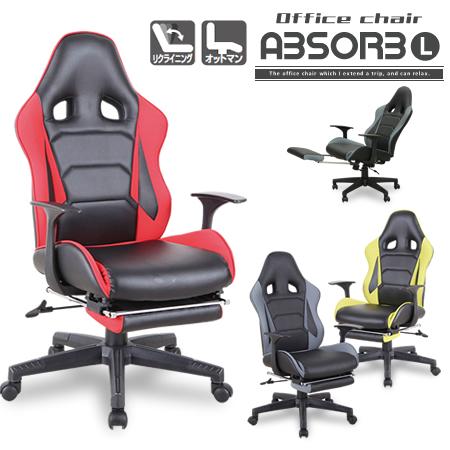 [クーポン配布中 最大6000円OFF]オフィスチェア リクライニング ハイバック レーシングチェア オットマン 足置き PCチェア デスクチェア オフィス 椅子 いす かっこいい おしゃれ / オフィスチェア ABSORB L