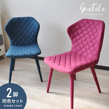 ダイニングチェア 2脚セット おしゃれ チェア 椅子 イス ダイニング ファブリック ブルー ピンク モダン シンプル 2脚組 ジェンティーレ/ チェア同色2脚セット GENTILE