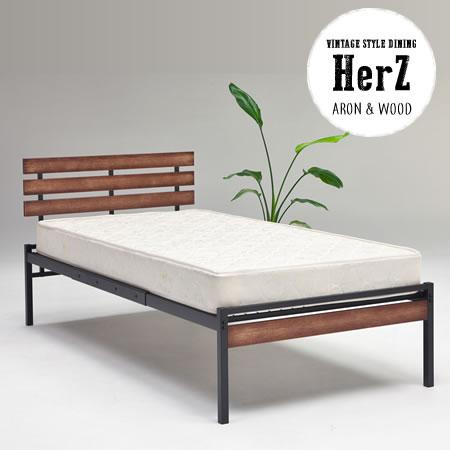 シングル アイアン 『 ベッド HerZ ハーズ 』 木製 ヴィンテージ アンティーク調 おしゃれ 寝室 シンプル