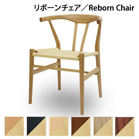 [P2倍★8/4 20:00~8/9 1:59]【代引不可】デザイナーズ家具 リプロダクト チェア ダイニングチェア イス 北欧 リプロダクト Yチェア リボーンチェア/Reborn Chair