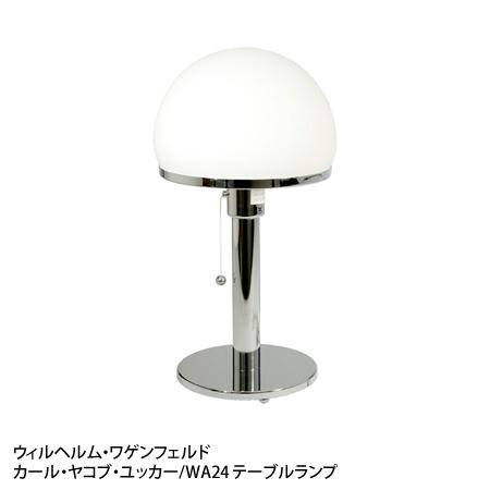 【代引不可】【受注生産】ウィルヘルム・ワゲンフェルド カール・ヤコブ・ユッカー デザイナーズ家具 WA24テーブルランプ リプロダクト ミッドセンチュリー 北欧 照明 ランプ