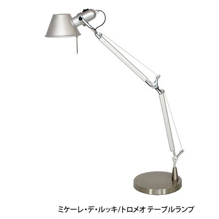 【代引不可】ミケーレ・デ・ルッキ デザイナーズ家具 トロメオテーブルランプ リプロダクト ミッドセンチュリー 北欧 照明 ランプ