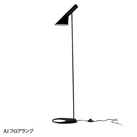 【代引不可】デザイナーズ家具 リプロダクト AJフロアランプ ミッドセンチュリー 北欧 照明 ランプ