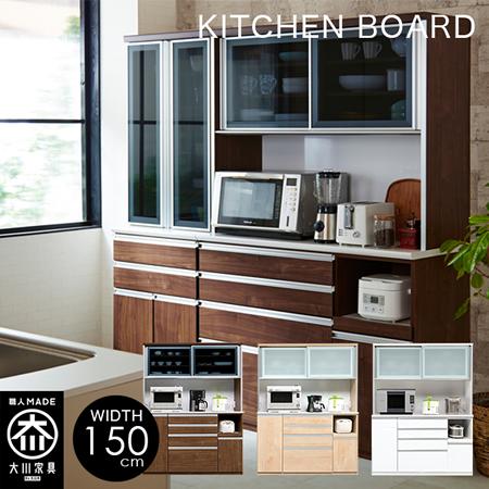 食器棚 キッチンオープンボード 『 Buddy バディ 150 OP WH/BR/NA 』 キッチンキャビネット キッチン レンジ台 幅150 収納 日本製 大川家具 ガラス戸