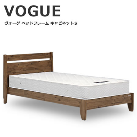 シングルベッド ベッド VOGUE ヴォーグキャビネットタイプ フレームのみ ヴィンテージ 棚 照明 コンセント