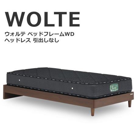 ワイドダブルベッド ベッド WOLTE ウォルテ ヘッドレスタイプ(引出なし) フレームのみ ワイドダブル ウォールナット