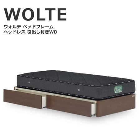 [ポイント5倍 4/22 20:00~4/26 1:59]ワイドダブルベッド ベッド WOLTE ウォルテ ヘッドレスタイプ(引出付き) フレームのみ ワイドダブル ウォールナット