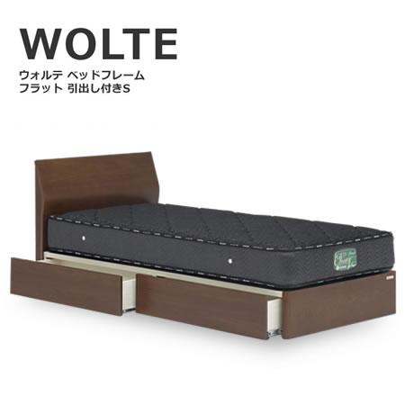 シングルベッド ベッド WOLTE ウォルテ フラットタイプ(引出し付き) フレームのみ シングル ウォールナット パネル