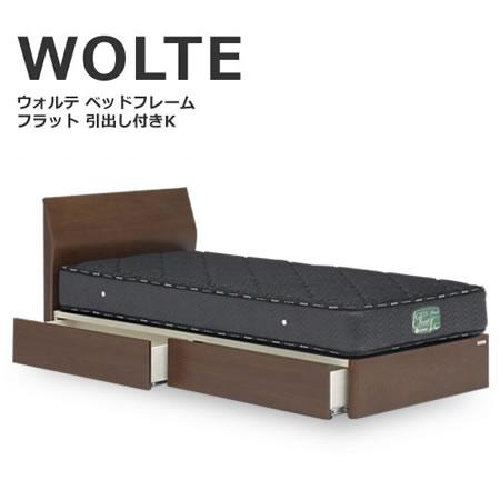 [最大2000円OFFクーポン配布中]キングベッド ベッド WOLTE ウォルテ フラットタイプ(引出し付き) フレームのみ キング ウォールナット パネル