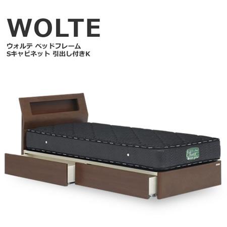 [クーポン配布中 最大6000円OFF]キングベッド ベッド WOLTE ウォルテ Sキャビタイプ(引出し付き) フレームのみ キング ウォールナット 棚 コンセント