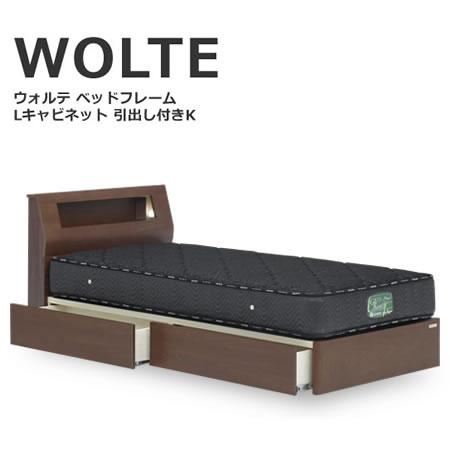 高質 キングベッド ベッド WOLTE ウォルテ Lキャビタイプ(引出し付き) 照明 フレームのみ キング キング ウォールナット ベッド 棚 コンセント 照明, 2021特集:2b299e7a --- verandasvanhout.nl