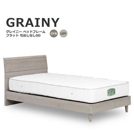 [クーポン配布中 最大6000円OFF]セミダブルベッド ベッド Grainy グレイニー フラットベッドフレーム 引出しなし フレームのみ セミダブル