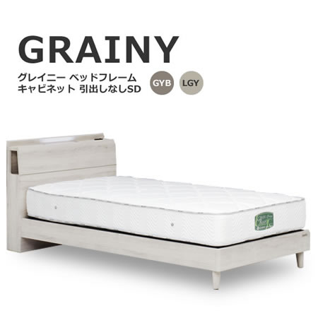 [クーポン配布中 最大6000円OFF]セミダブルベッド ベッド Grainy グレイニー キャビネットベッドフレーム 引出しなし フレームのみ セミダブル