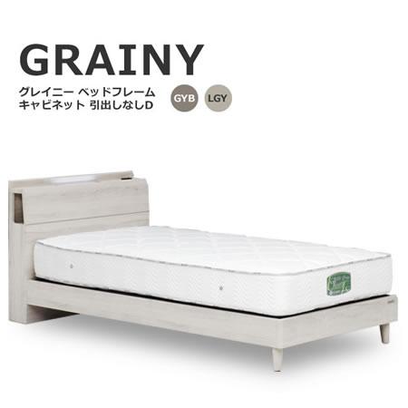 [クーポン配布中 最大6000円OFF]ダブルベッド ベッド Grainy グレイニー キャビネットベッドフレーム 引出しなし フレームのみ ダブル