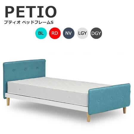 [クーポン配布中 最大6000円OFF]シングルベッド ベッド Petiot プティオフレーム フレームのみ シングル ファブリック