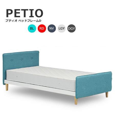 [クーポン配布中 最大6000円OFF]ダブルベッド ベッド Petiot プティオフレーム フレームのみ ダブル ファブリック