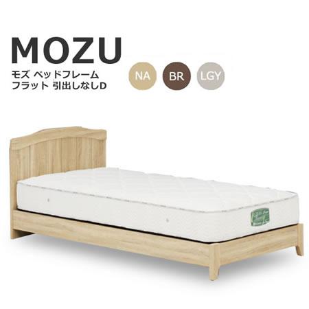 [クーポン配布中 最大6000円OFF]ダブルベッド ベッド Mozu モズフレーム フレームのみ ダブル フラット