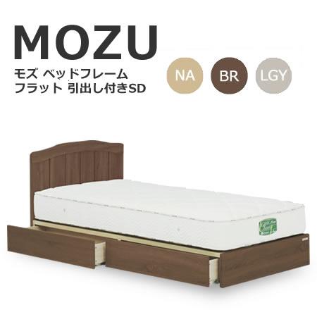 セミダブルベッド ベッド Mozu モズフレーム フレームのみ セミダブル フラット 引出し付き