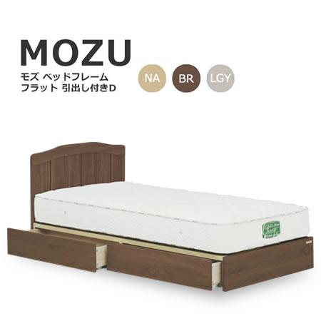 [クーポン配布中 最大6000円OFF]ダブルベッド ベッド Mozu モズフレーム フレームのみ ダブル フラット 引出し付き