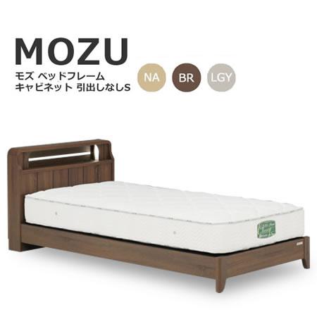 [クーポン配布中 最大6000円OFF]シングルベッド ベッド Mozu モズフレーム フレームのみ シングル キャビネット